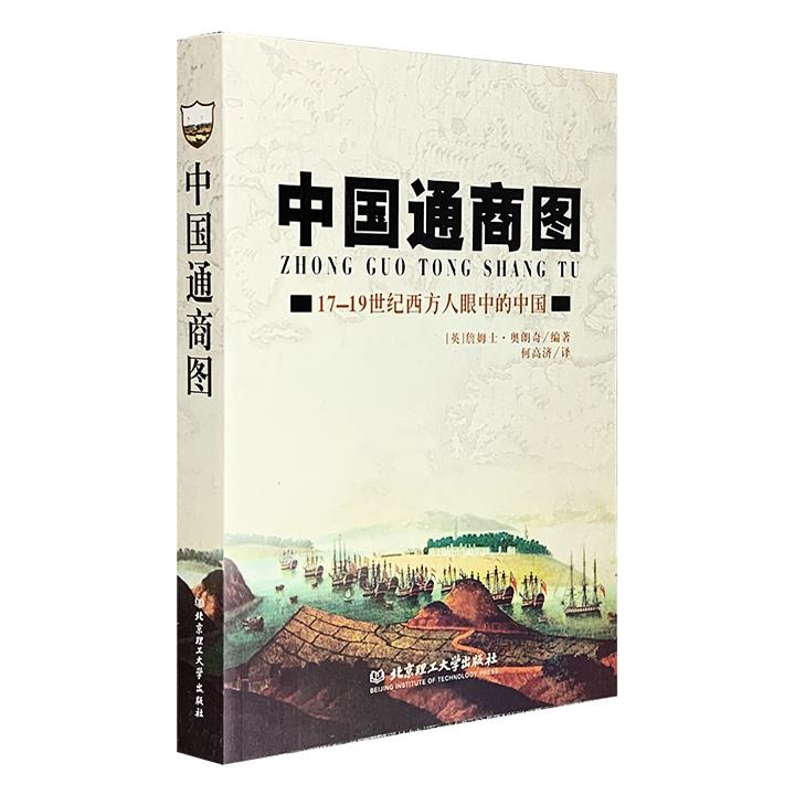 超低价19.9元包邮!一部隐匿许久的珍品——晚清中国风情画集《中国通商图》,著名汉学译者何高济译作,汇集17-19世纪来华的欧洲人所绘的近300百幅版画和水彩画。