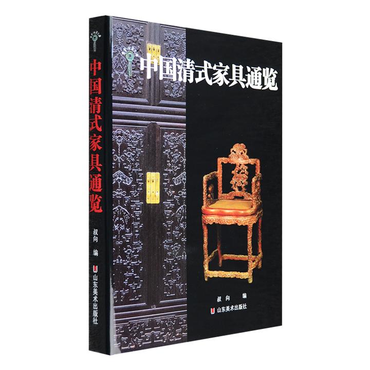 《中国清式家具通览》16开精装,铜版纸全彩,整理国内外经典清式家具300余件,从工艺造型到选料配饰都有所介绍,多幅照片,部分还附有细部局部放大图。