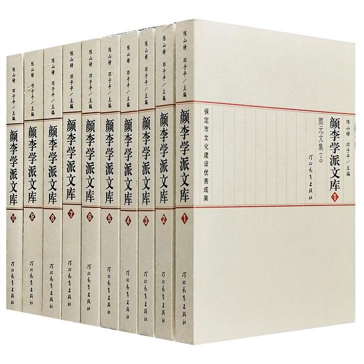 【市面稀见】清初中国哲学重要学术流派《颜李学派文库》全10册,总达3658页,共计313.3万字,既是研究颜李学派的宝贵资料,也是了解清代学界思想发展的重要史料!