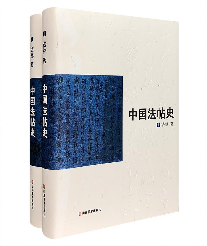《中国法帖史》全两册,16开精装,梳理法帖兴起、发展的历史脉络,论及近百种重要法帖与相关论著,配有大量资料图片。帖中有人伦,有历史,有学术,有法则,以史载之,便成艺术之史册。