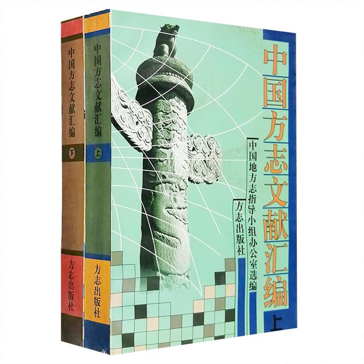 《中国方志文献汇编》全两册,选辑共和国成立至1999年有关修志工作的文献材料,同时收录了部分明清和中华民国时期的修志文献材料,是研究各地区情况的珍贵文献。