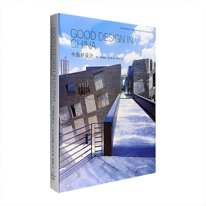 《中国好设计》中英双语,精装大开本,铜版纸全彩图文,近400页,收集45个经典设计作品,涉及公共建筑、商业建筑、住宅、绿色项目、历史保护项目等。