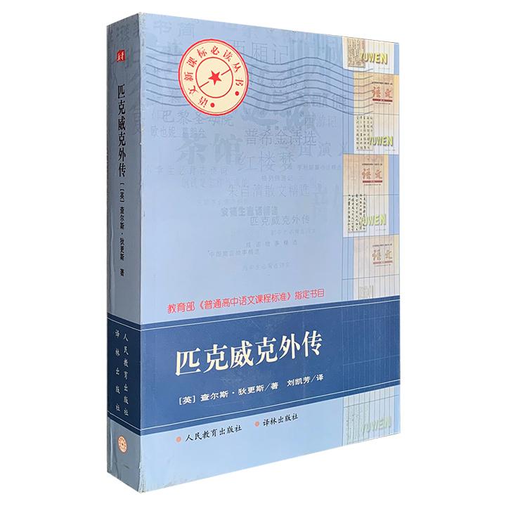 9.9元包邮!英国文豪查尔斯·狄更斯经典长篇小说《匹克威克外传》,67万余字,总达873页,是狄更斯极为重要、极具代表性的作品之一,也是世界文坛举足轻重的名著。