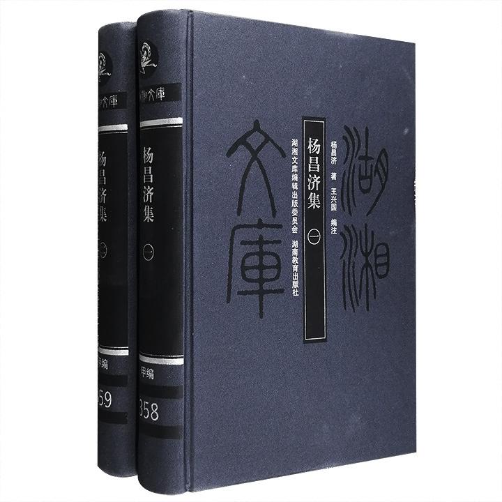 """毛泽东之师、杨开慧之父!""""湖湘文库""""之《杨昌济集》全两卷,布面精装,总达95.7万字,收录了杨昌济的论著、日记、译著等作品,并由学者王兴国进行编注。"""
