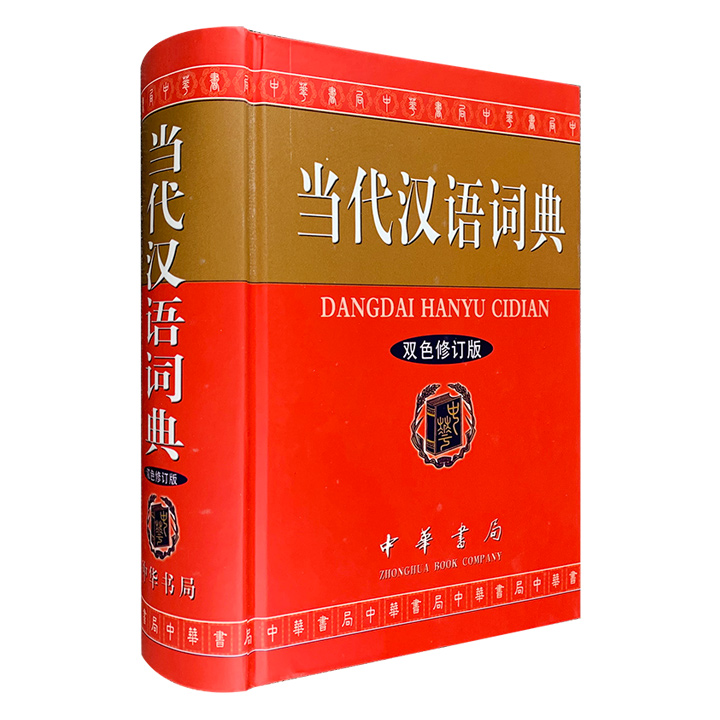 中华书局出品!《当代汉语词典(双色修订版)》精装,本书为中国社会科学院和北京数家高校的专家、学者编辑的一部中型语言文字工具书,收入使用频率较高的单字13845个,复音词88456个,涵盖日常社会生活以及政治、经济、科技、历史、地理、文化等诸多领域,阅读、交谈、作文所需词语,应有尽有,同时配置了单图、组图1506幅(组)的插图,系词语释义的补充和延伸,更是对词条的形象解惑和深化释义。定价78元,现团购价29.9元包邮!