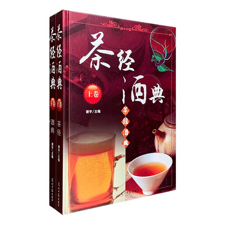 盒装《茶经酒典》全两册,16开精装,铜版纸全彩,对茶、酒进行了全方位的介绍,专业解读,配有大量插图,知识全面丰富。