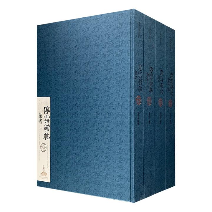 书法碑帖爱好者的参考宝典!《停云馆帖汇考》全4册,8开布面精装,重达15公斤,收图两千多幅。