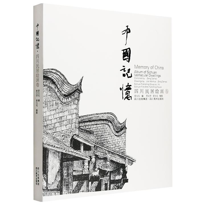 """精美钢笔画集《中国记忆·四川民居绘画卷》,优质铜版纸印刷,收录240幅""""四川民居""""主题的钢笔画作品,描绘历经沧桑的老建筑之意蕴和魅力,锁住逐渐消亡的民居剪影。"""
