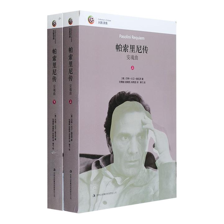 20世纪备受争议的知识分子、电影导演传记!《安魂曲:帕索里尼传》全两册,美籍意大利作家巴特·大卫·施瓦茨积十年之功写就,在世界范围内备受赞誉。