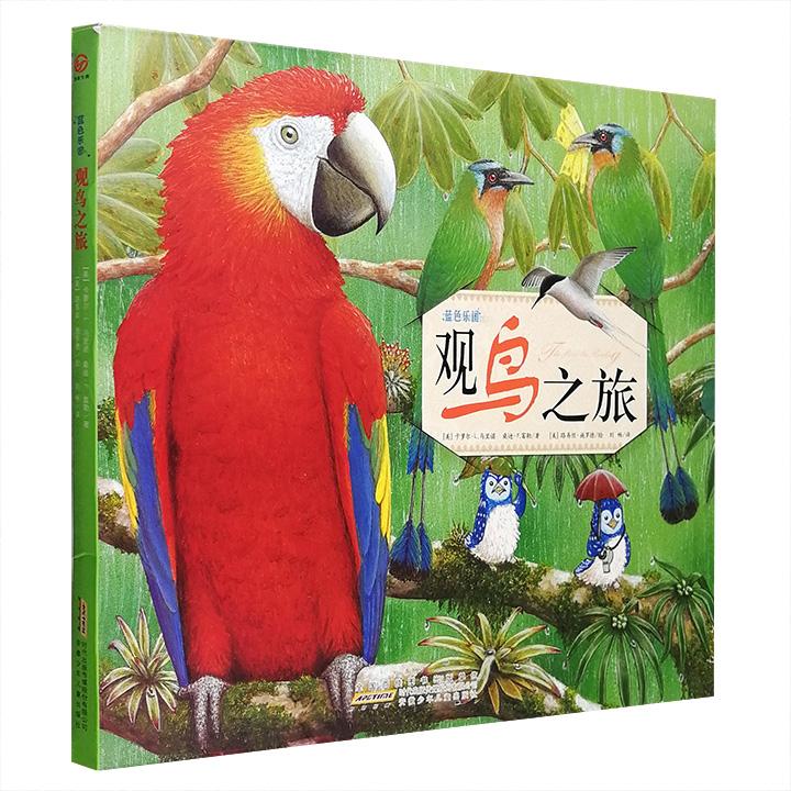 超低价19.9元包邮!美国引进·精美科普绘本《蓝色乐团观鸟之旅》全3册,大12开本,铜版纸全彩。丰富多彩、绚丽多姿的插画,全景展现世界各地奇妙的鸟类及栖息地。