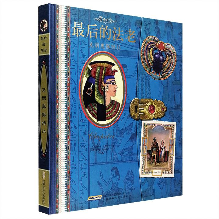 令人惊艳的历史科普绘本!《传奇日志·最后的法老:克丽奥佩特拉》8开精装,图文全彩,一本充满智慧又十分华丽和生动的剪贴簿,令人惊喜的细节待你亲手发掘!