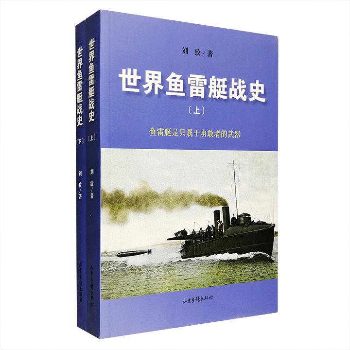 国内首部世界鱼雷艇战史专著《世界鱼雷艇战史》全两册,详细梳理了各型鱼雷快艇的规格、技术特点及在世界范围内的战斗历程,配有360幅历史照片与舰艇线图。