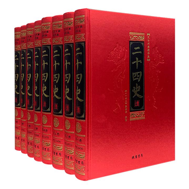 文白对照精华版《二十四史》全8册,16开精装,精选各史书中的名篇佳作,用准确生动的白话文进行翻译。锁线装订,丝绸装帧,烫金工艺,品鉴、收藏、馈赠的上佳之选!