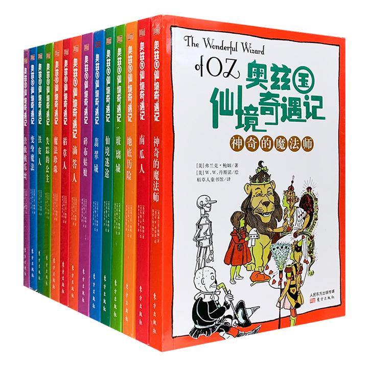 """风靡世界的伟大儿童文学!完整版《奥兹国仙境奇遇记》套装全14册,""""美国儿童文学之父""""弗兰克·鲍姆的经典名作,配以1600幅大师手绘精美插画,无删减零改编!"""