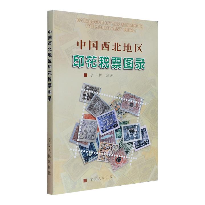 我国首部印花税票图录《中国西北地区印花税票图录》,曾获世界邮展文献类银奖。大16开铜版纸全彩,图文并茂地介绍了1912-1958年西北地区的千余枚印花税票图样、实单