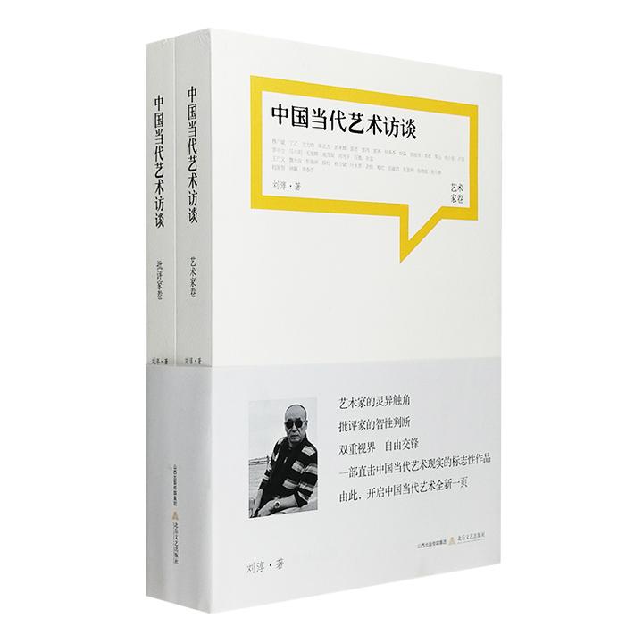 《中国当代艺术访谈》全两册,分为【艺术家卷】和【批评家卷】,收录了著名美术批评家刘淳先生分别对37位当代艺术家和27位当代批评家的访谈。