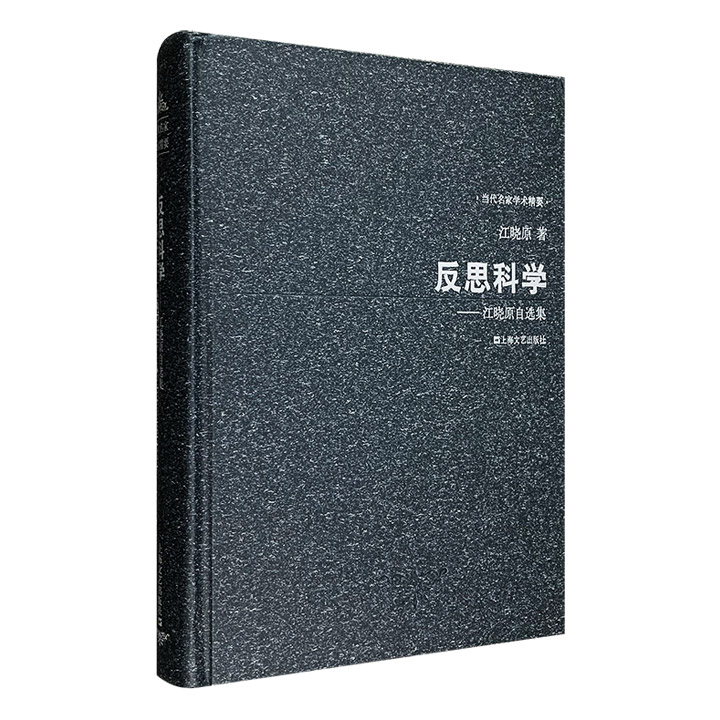 当代著名学者江晓原自选集《反思科学》精装,收入学术论文41篇,涉猎天文学史、科学史、性文化史、科幻电影等不同领域,其中包括多篇在学界举足轻重的经典文章。