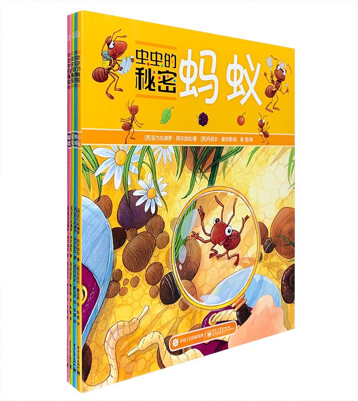 引进版科普绘本《虫虫的秘密》全4册,24开全彩图画书,介绍蚂蚁、蝴蝶、蜜蜂、蜘蛛,图画色彩艳丽,让孩子们在轻松的氛围中了解自然科学知识