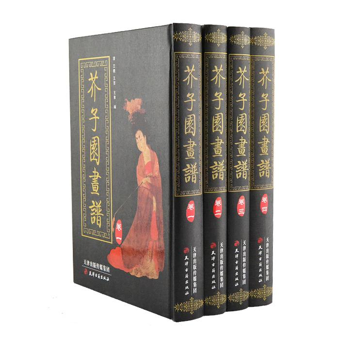 《芥子园画谱》全4册,精装影印版,集明清两代中国画名家的杰作和智慧,系统介绍了树谱、山石谱、人物屋宇谱、花卉草虫翎毛谱等中国画的基本技法及品画的基本技艺。