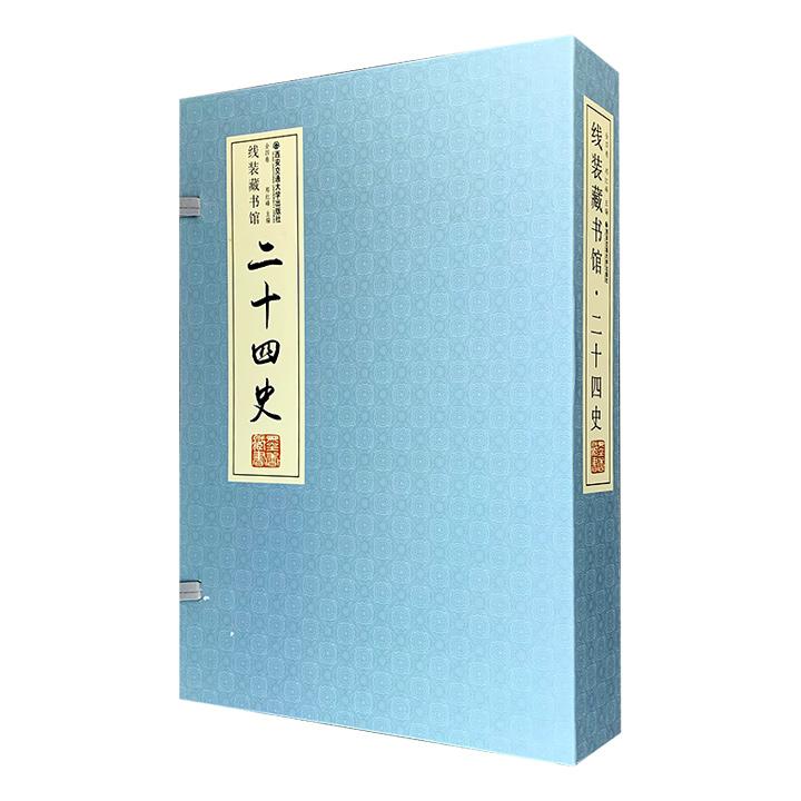 史学巨著《二十四史》全4册,16开线装,简体竖排,提炼二十四史中的精彩章节,配以译文与注释,以及精美的绣像插图。函套装帧,耿绢包角,精致别扣,典雅大方。