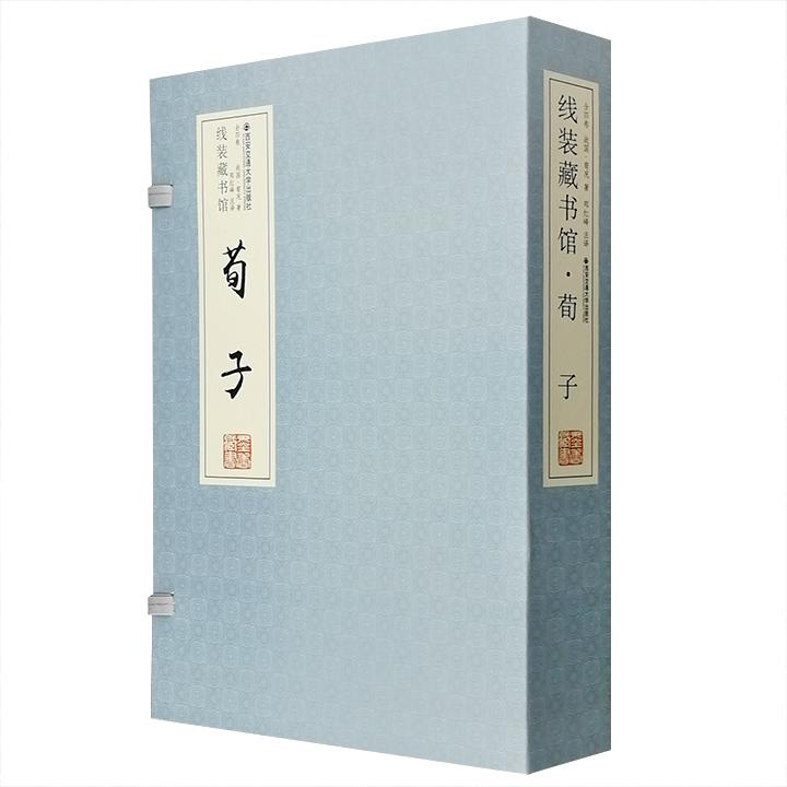 儒学经典《荀子》全四卷,大16开线装,耿绢包角,筒子页装帧,配以优质函套。原文+译文,简体竖排,专色印刷,典雅古朴,自阅与馈赠皆宜。