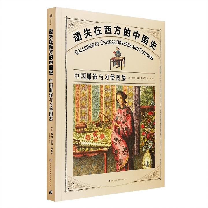 《遗失在西方的中国史:中国服饰与习俗图鉴》,16开全彩,图文并举,直观地展现了旧时中国的风俗风貌,极具欣赏与收藏价值。