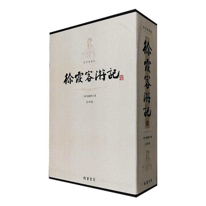 古代地理学名著《徐霞客游记》函套装全四册,总达1070页,收入原著原文+注释,体例明晰,排版疏朗,纸质优良,宜读宜藏。