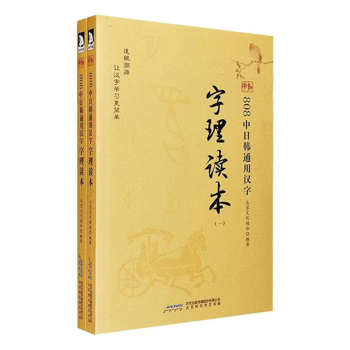 《808中日韩通用汉字字理读本》套装全两册,由中、日、韩三国语言学家共同圈定了808个汉字,这808个汉字不仅可以在日本、韩国通用,而且是中国人学习汉字的基础。本书将这808个汉字按照汉字的规律和特点进行归类,一一展示字形演变过程,解读其本义和引申义,并举出实用的词语、成语、诗句、歇后语等示例,图文并茂,一目了然,是一本较为实用的汉字工具书。定价78元,现团购价24元包邮!