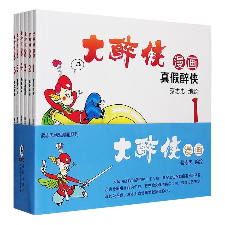 台湾著名漫画家蔡志忠四格幽默漫画代表作!《大醉侠漫画全集》全6册,演绎一个热闹非凡、意趣横生的漫画江湖,既具中国文化韵味,又含有现代气息。