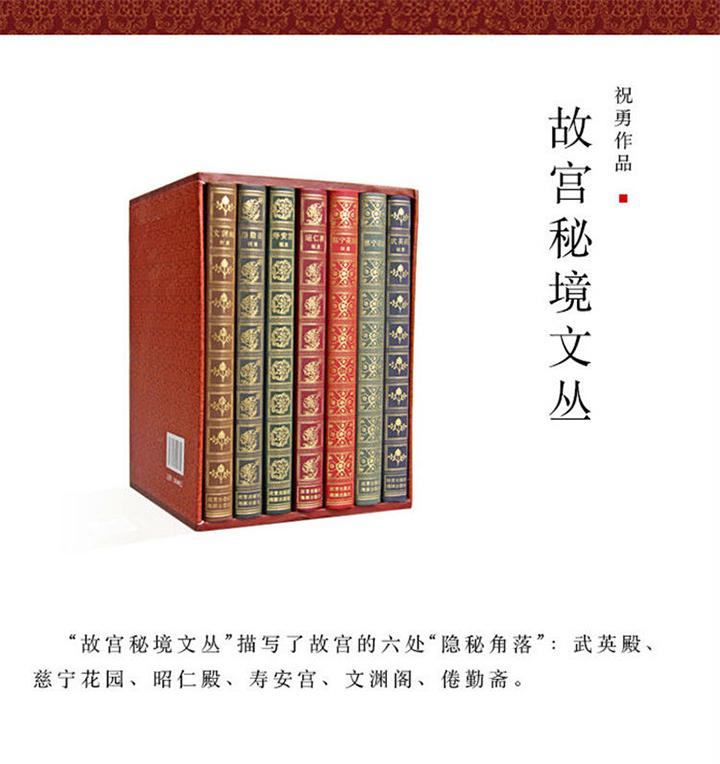《故宫秘境文丛-(全7册)-(附<慈宁花园>笔记本)》