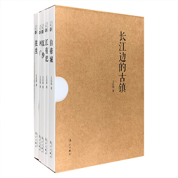"""""""长江边的古镇""""系列丛书——《白帝城》《江有汜》《沉沙》《河广》《往生》全5册,以深厚的人文主义情怀和优美流畅的笔触,勾画一卷清明上河图般的长江人文地图。"""