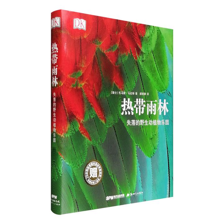 动人心魄的雨林生物摄影集,精致的雨林百科全书!DK出品《热带雨林:失落的野生动植物乐园》,大8开精装,优质无光铜彩印,生动讲述照片背后的故事和各种探险经历