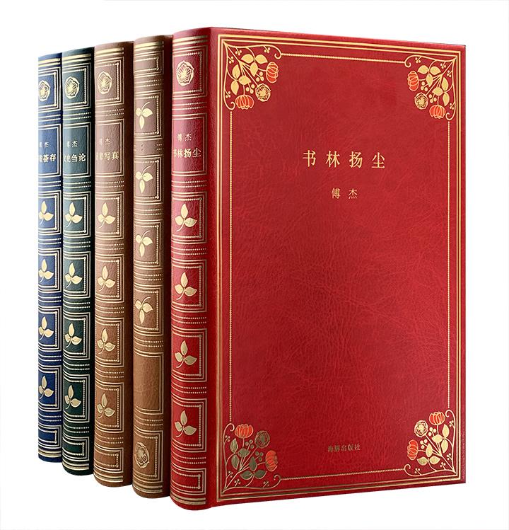 复旦大学中文系教授《傅杰文录》全四册,海豚出版社出版,32开皮面精装,包含《文史刍论》《序跋荟存》《书林扬尘》《前辈写真》四分册,同时附赠精美笔记本一册。内容涉及近代文史哲、古今名著书评、学术序跋书评、大师传记等多个领域,作者博洽多闻,学力丰厚,引经据典,生动而全面地展示了其学术思想与观点、新颖的教育理念、谦和达观的处世态度以及大师们的治学之道。总定价340元,现团购价112元包邮!