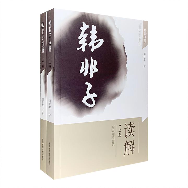 超值低价!《〈韩非子〉读解》全两册,总达881页,原文+全新意译+难解字词详细注释,体例清晰,通俗易懂,引领读者更加深刻地了解、体悟韩非子思想。