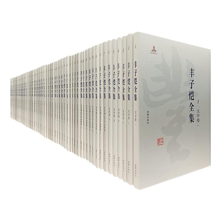 名家巨帙《丰子恺全集》箱装全50册,重达100斤,大16开精装。编纂规模之浩大,所收文献之丰厚,文体与艺术文献形式之多样,堪称现代文人全集中极为难得的一部巨制!