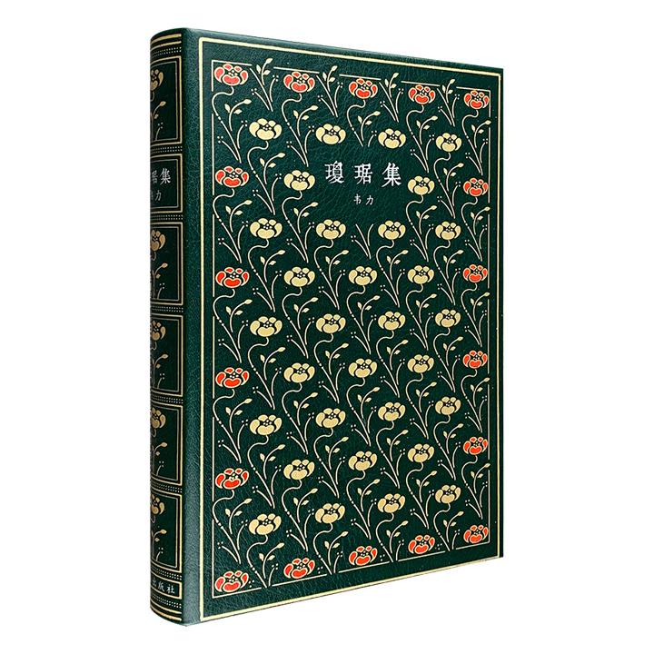 知名藏书家韦力精彩作品《琼琚集》,皮面精装,全彩图文,装帧精美。200余篇文章,是韦力文坛交游的真实记录,既可作为世情人情的侧影,也可作为阅读搜书的指南。