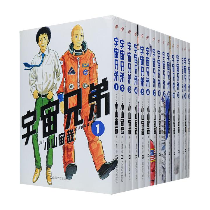 日本讲谈社授权引进!小山宙哉《宇宙兄弟》套装1-15卷,不顾一切追寻梦想的勇气,史上超人气热血励志漫画!