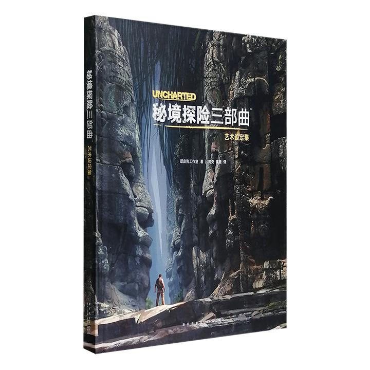读库出品,原版引进!知名冒险动作游戏《秘境探险三部曲艺术设定集》官方授权中文版,8开精装,150克无光铜彩印。游戏中看见的和看不见的,都在书里。