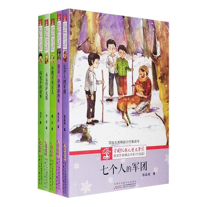 """""""全国优秀儿童文学奖获奖作家精品书系""""之第二辑升级版全5册:《小精灵灰豆儿》《七个人的军团》《永远的萨克斯》《闪电手的故事》《我是一条洄游的鱼》"""