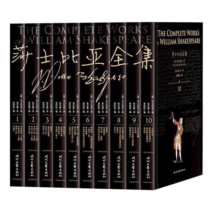 《莎士比亚全集》箱装全10册,全新编排,版本精善,内容完整无删减,囊括了莎士比亚现存的40部作品,著名翻译家朱生豪等翻译。