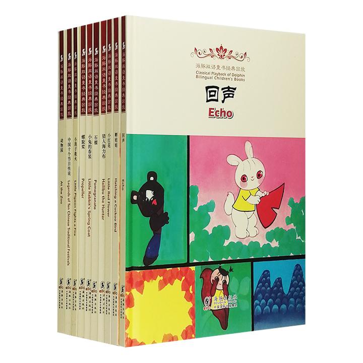 童年的记忆,双语绘本《海豚双语童书经典回放·第四辑》精装全10册,著名儿童文学作家、插画家精心打造,荟萃10部中国神话故事、童话和民间传说,英汉对照。