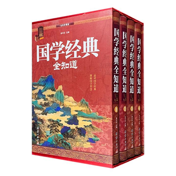 函套装《国学经典全知道》全四册,精装全彩图文,介绍了近百种中国历史上影响深远的经典典籍,选配数百幅精美插图,容纳大量古典名著知识,是一套很有用的国学工具书。