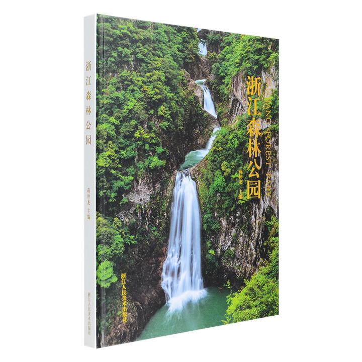《浙江森林公园》16开精装,铜版纸全彩图文,以简洁的文字和精美的图片,展示了浙江丰富多彩的森林风景资源和优良的生态环境,图版高清,读文赏图,荡涤心灵。