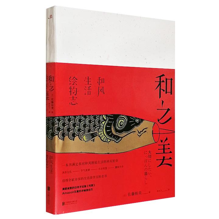 一本书满足你对和风精致生活的所有好奇!囊括日本风俗文化、节气食谱、生活智慧、趣味手作《和之美:和风生活绘物志》,16开全彩图文,内容丰富,配以精美手绘。
