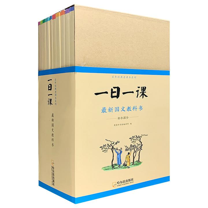 中国历史上首套真正现代意义的教科书!百年经典老课本系列《一日一课:最新国文教科书·初小部分》套装全10册,根据清末民初上海商务印书馆原版扫描重印,简繁对照
