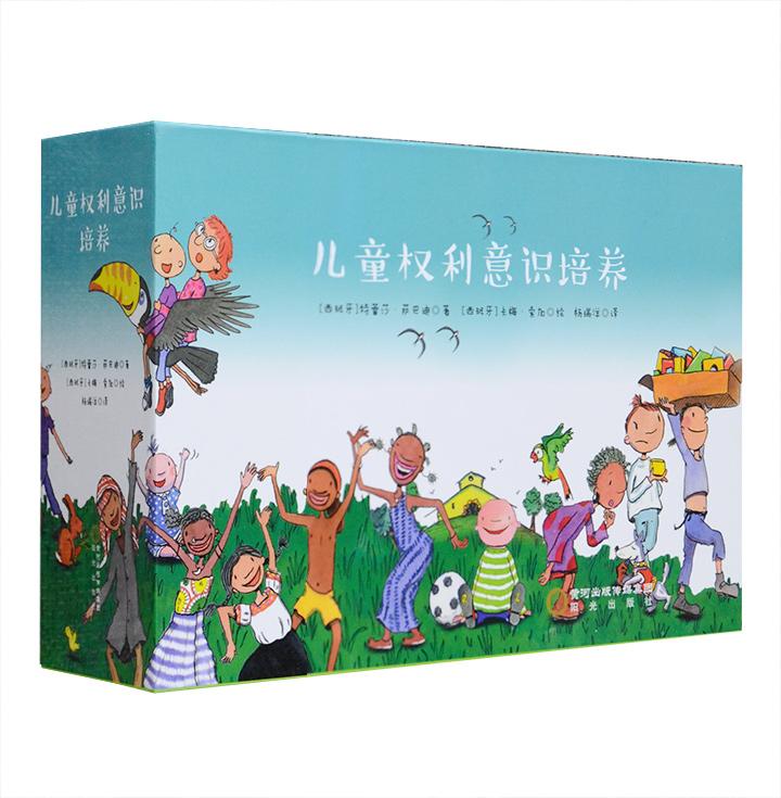西班牙引进《儿童权利意识培养》全10册,铜版纸全彩,专为3-12岁孩子打造,10个故事,10大世界性基本法律权利,促进儿童法律与权利意识的觉醒!