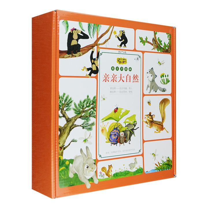集童话、科普、DIY、游戏、美学于一身!一套可以亲身参与制作的科普书——《亲亲大自然》盒装全10册,另附19张立体折纸+5张贴纸+1卷双面胶+1册阅读笔记
