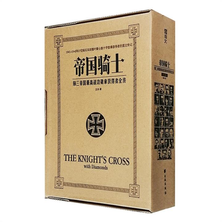 """《帝国骑士:第三帝国最高战功勋章获得者全传》盒装全三册,优质铜版纸印刷,是国内初次出版的二战德国27名""""钻石双剑橡叶骑士铁十字勋章""""获得者的图文传记!"""