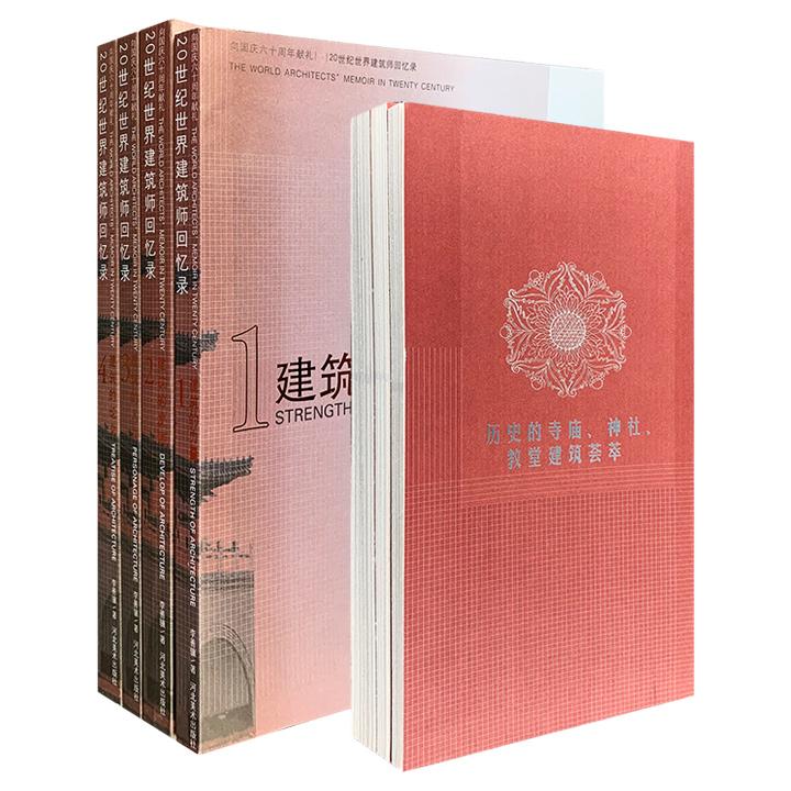 《20世纪世界建筑师回忆录(全四册)》