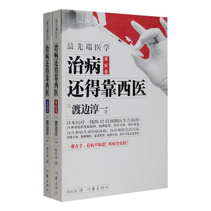 超低价16.9元包邮!渡边淳一医学著作、风靡日本的医患对谈录《治病还得靠西医》2册,与日本医疗一线的医疗专家、患者深度对话,探讨了有关糖尿病、ED、阿尔茨海默病等十二种常见病,以及曾被广泛认为是不治之症的各种癌症等十一种重症病,包含其发病原因、病理症状、治疗方案、康复状况等,同时书中还插入了许多逻辑清晰、明白易懂的图表,是一部有别于普通医学养生书籍的独特对谈集,带你轻松窥视医疗世界。